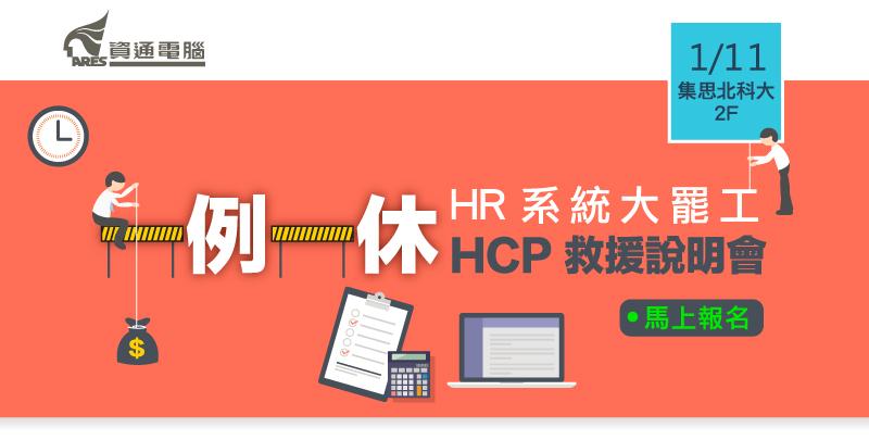 【免費報名】1/11(三)「一例一休」HR 系統大罷工? 資通 HCP 救援說明會