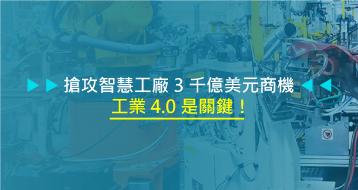 如何建構智慧工廠?工業 4.0 是關鍵!