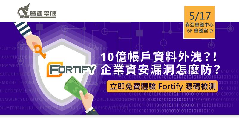 企業資安漏洞怎麼防?立即免費體驗 Fortify 源碼檢測