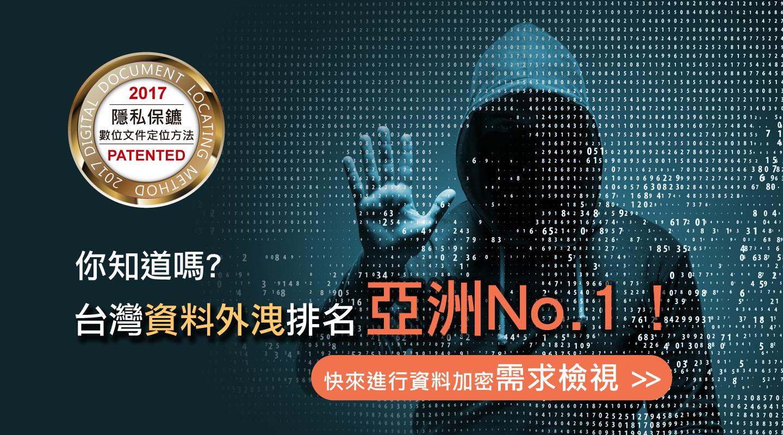 你知道嗎?台灣資料外洩排名亞洲 No.1,快來進行資料加密需求檢視!